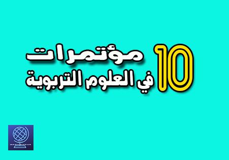 10 مؤتمرات في العلوم التربوية .2019/2018