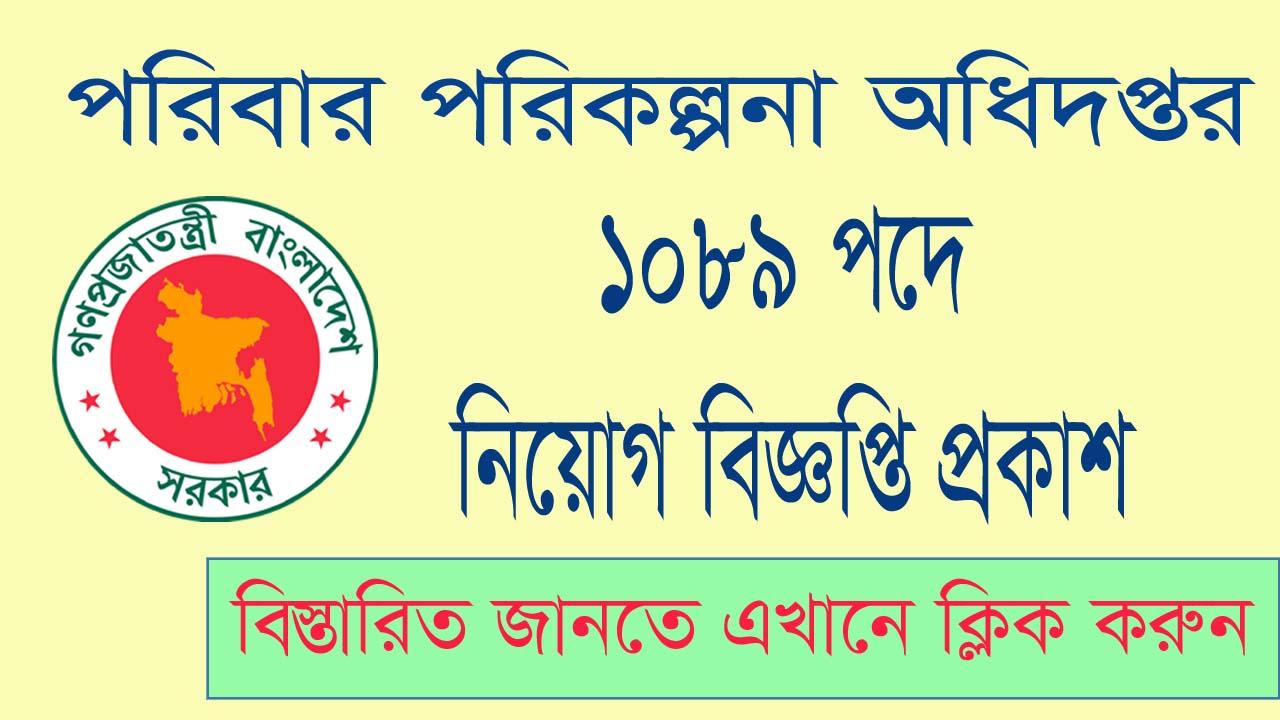 Directorate General of Family Planning Job Circular 2020 || পরিবার কল্যাণ পরিদর্শিকা প্রশিক্ষণ কোর্সে ভর্তি