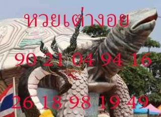 เลข เด็ด ซอง ดัง facebook v2