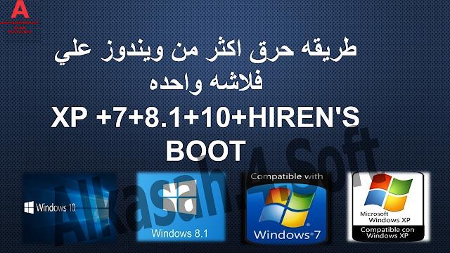 عمل فلاشة مالتي بوت Multiboot USB,yumi 2020,yumi 2019,تنزيل yumi 2019,yumi 2.0.1.7 final,yumi 8.0.1.7 final,تحميل برنامج yumi 2018,yumi for boot,تحميل برنامج yumi برابط مباشر,مالتى بوت usb,yumi uefi boot,yumi multiboot usb creator download,multiboot usb creator for windows,multiboot usb and dvd creator,multiboot usb تحميل,yumi شرح,yumi تحميل,yumi windows 7,make multiboot usb