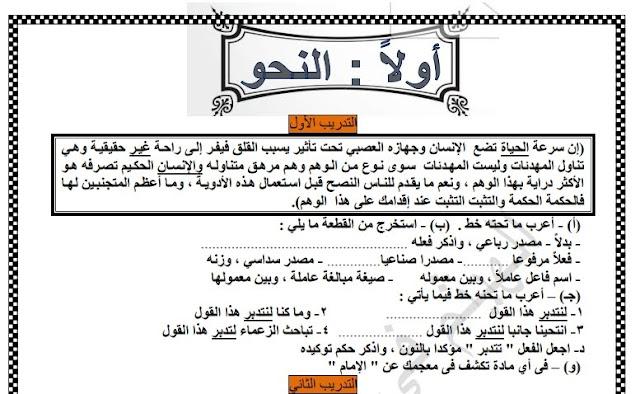 مذكرة مراجعة لغة عربية