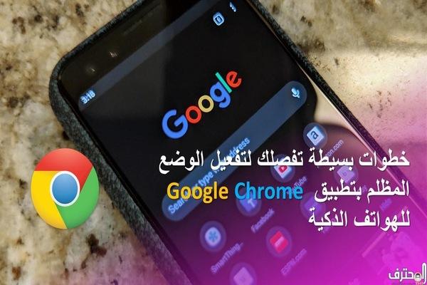 خطوات بسيطة تفصلك لتفعيل الوضع المظلم بتطبيق جوجل كروم للهواتف الذكية.