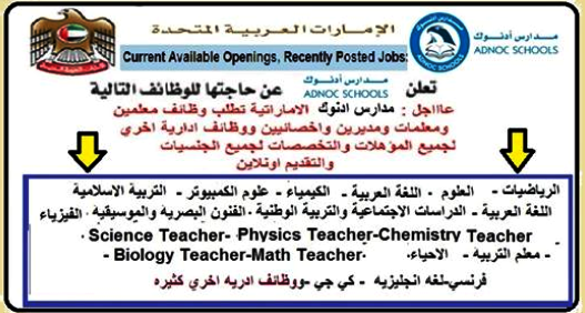 """وظائف مدارس ادنوك بدولة الامارات """" معلمين ومعلمات جميع التخصصات عربى ولغات ومديرين واخصائيين ومشرفين """" تقدم الكترونيا الان"""