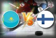 Казахстан – Финляндия где СМОТРЕТЬ ОНЛАЙН БЕСПЛАТНО 23 МАЯ 2021 (ПРЯМАЯ ТРАНСЛЯЦИЯ) в 16:15 МСК.