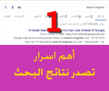 تصدر نتائج البحث الأولي