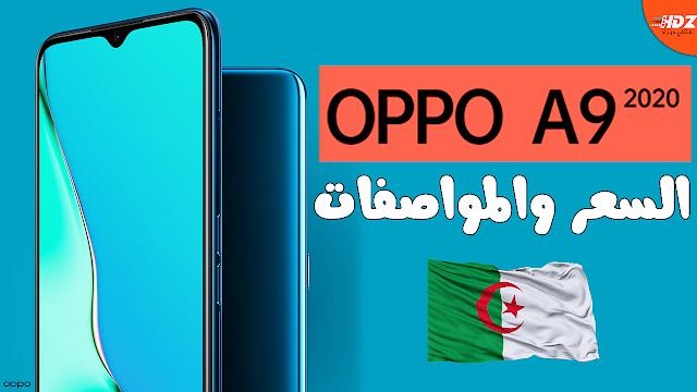سعر ومواصفات OPPO A9 2020 في الجزائر