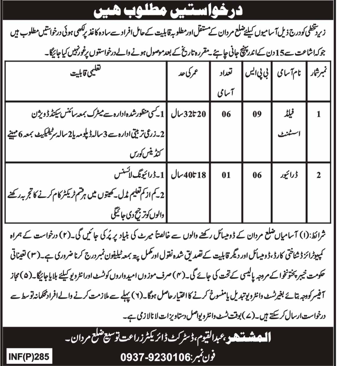 Field Assistant, Driver Jobs in Agriculture Department 2019