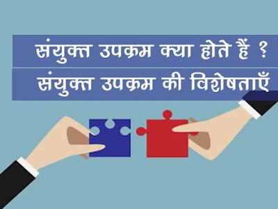 संयुक्त उपक्रम क्या होते हैं | संयुक्त उपक्रम की विशेषताएं |Joint venture Business Kya Hai