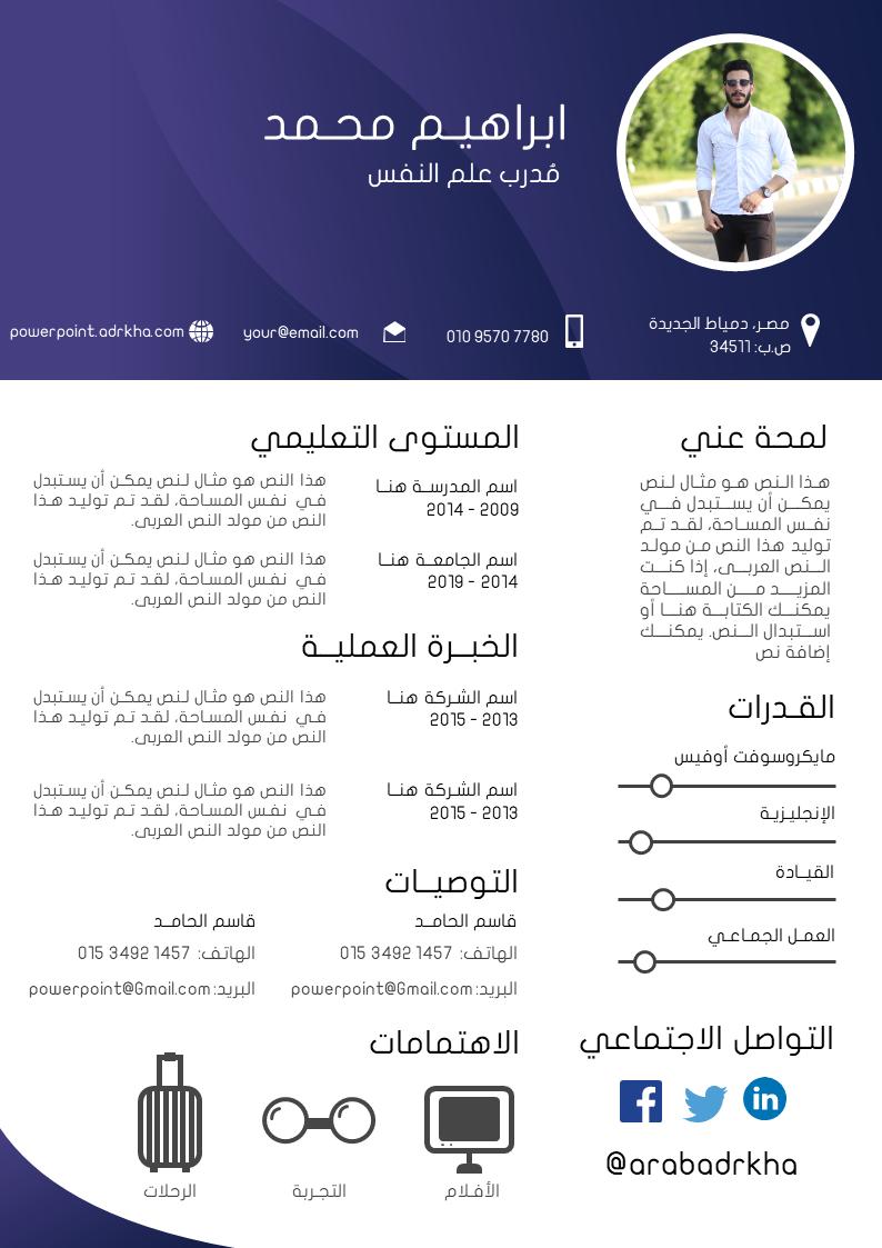 سيرة ذاتية عربية