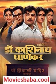Ani... Dr. Kashinath Ghanekar (2018) Full Movie Marathi HDRip 1080p | 720p | 480p | 300Mb | 700Mb