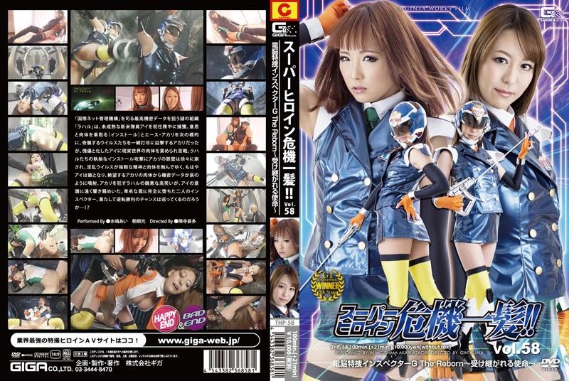 THP-58 Tremendous Heroine dalam Grave Hazard !!  Vol.  58 Inspektur G Agen Cyber The Reborn –Successor of Mission