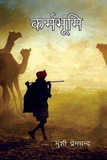 karmabhoomi munshi premchand,best hindi novels, hindi upnyas list