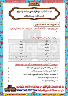 حصريا مراجعة ذاكرولي في الدين الاسلامي للصف الثالث الابتدائي الترم الأول 2020