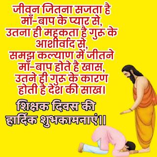 Teacher's day Hindi Shayari