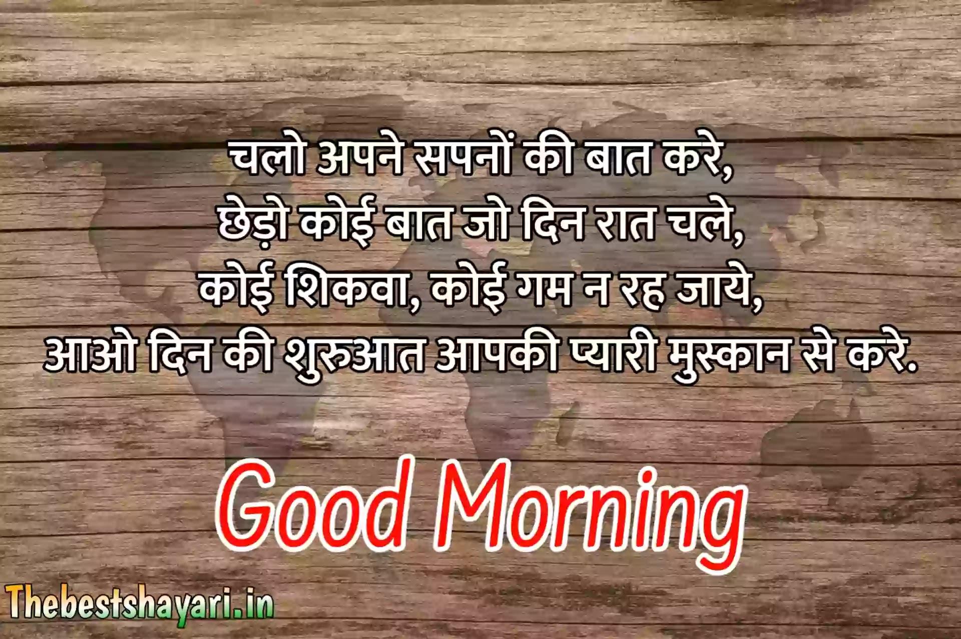 good morning shayari in Hindi 140 words