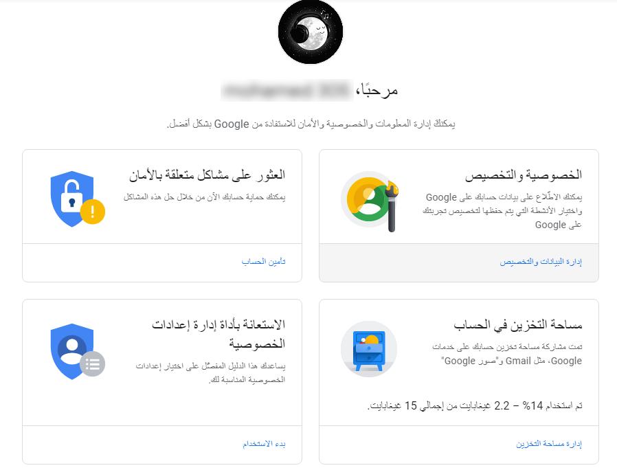 كيفية تسجيل الخروج حساب جوجل الخاص بك على جميع الأجهزة
