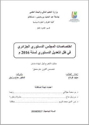 مذكرة ماستر: اختصاصات المجلس الدستوري الجزائري في ظل التعديل الدستوري لسنة 2016 PDF