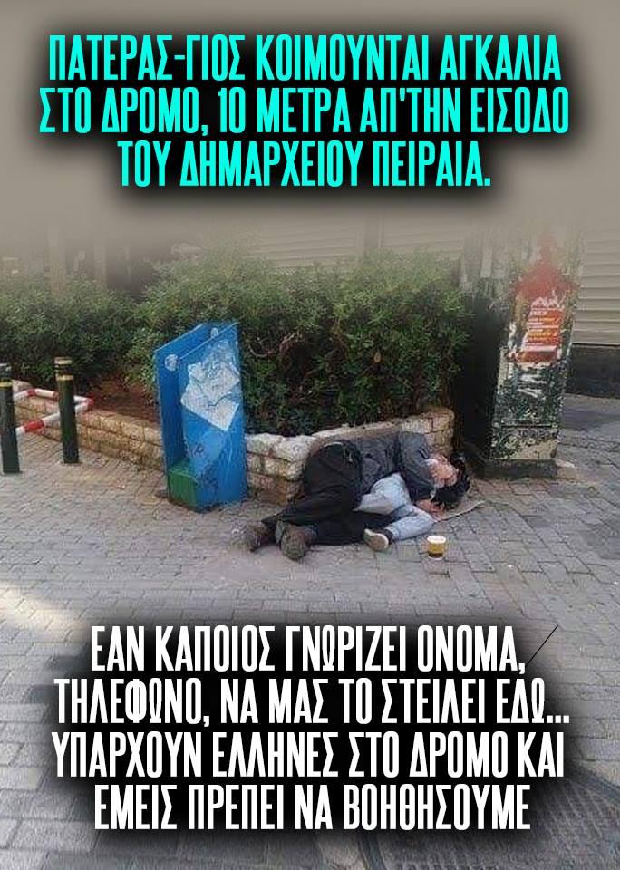 Πατέρας-γιος κοιμούνται αγκαλιά στο δρόμο, 10 μέτρα απ'την είσοδο του δημαρχείου Πειραιά. Για αυτήν την εικόνα πρέπει να ντρεπόμαστε ΟΛΟΙ!!