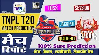 Dindigul vs Chepauk TNPL T20 Qualifier 2 Match Who will win Today 100% Match Prediction
