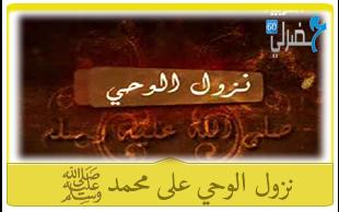 الدرس الرابع : نزول الوحي على سيدنا محمد صلى الله عليه وسلم