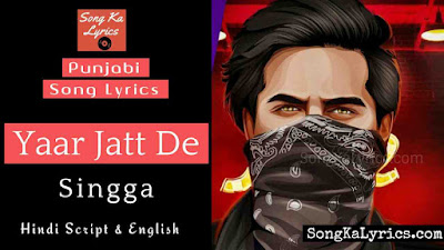 yaar-jatt-de-lyrics