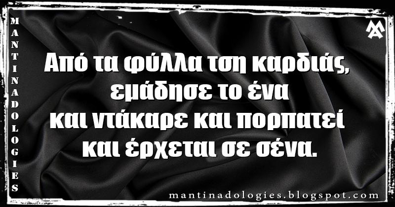 Μαντινάδα - Από τα φύλλα τση καρδιάς, εμάδησε το ένα και ντάκαρε και πορπατεί και έρχεται σε σένα.