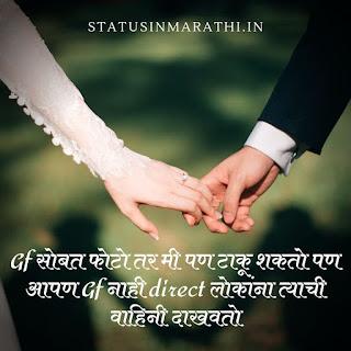 Boyfriend Attitude Status In Marathi