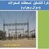 اكثر من 80 سؤال وجواب عن تشغيل محطات التحويل الكهربائية