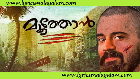 Moothon Malayalam Movie Song Lyrics
