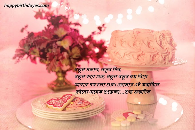 Bangla birthday kobita - New happy birthday bengali kobita