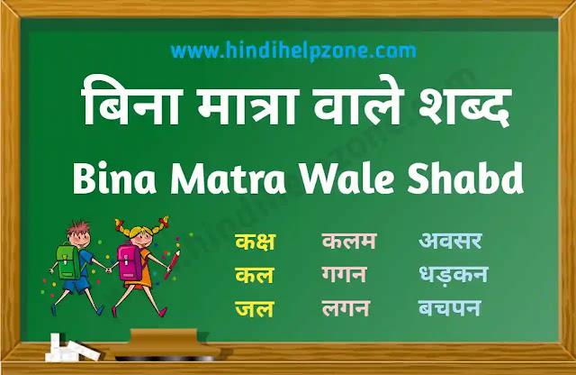 500+ Bina Matra Wale Shabd - बिना मात्रा वाले शब्द