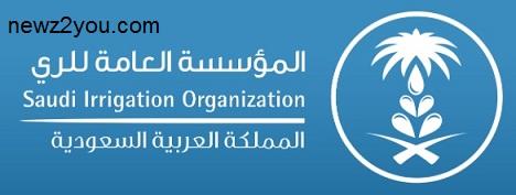 وظائف  المؤسسة العامة للرى بالمملكة العربية السعودية 1442 والتقديم لمدة 5 ايام