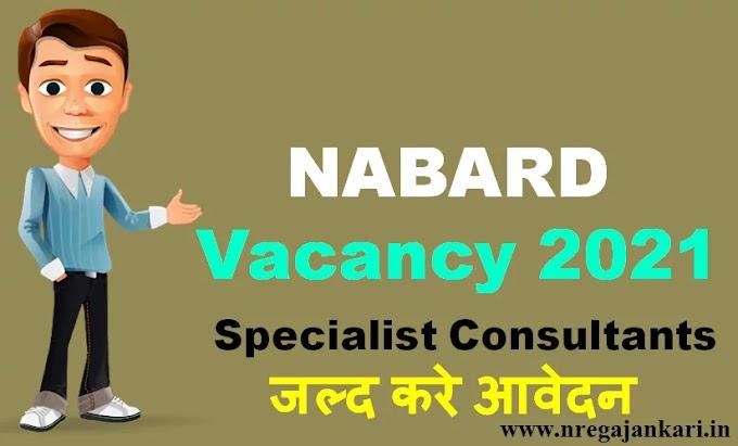 NABARD Recruitment 2021 राष्ट्रीय कृषि एवं ग्रामीण विकास बैंक भर्ती in Hindi