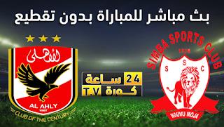 مشاهدة  مباراة الاهلي وسيمبا بث مباشر بتاريخ 23-02-2021 دوري أبطال أفريقيا