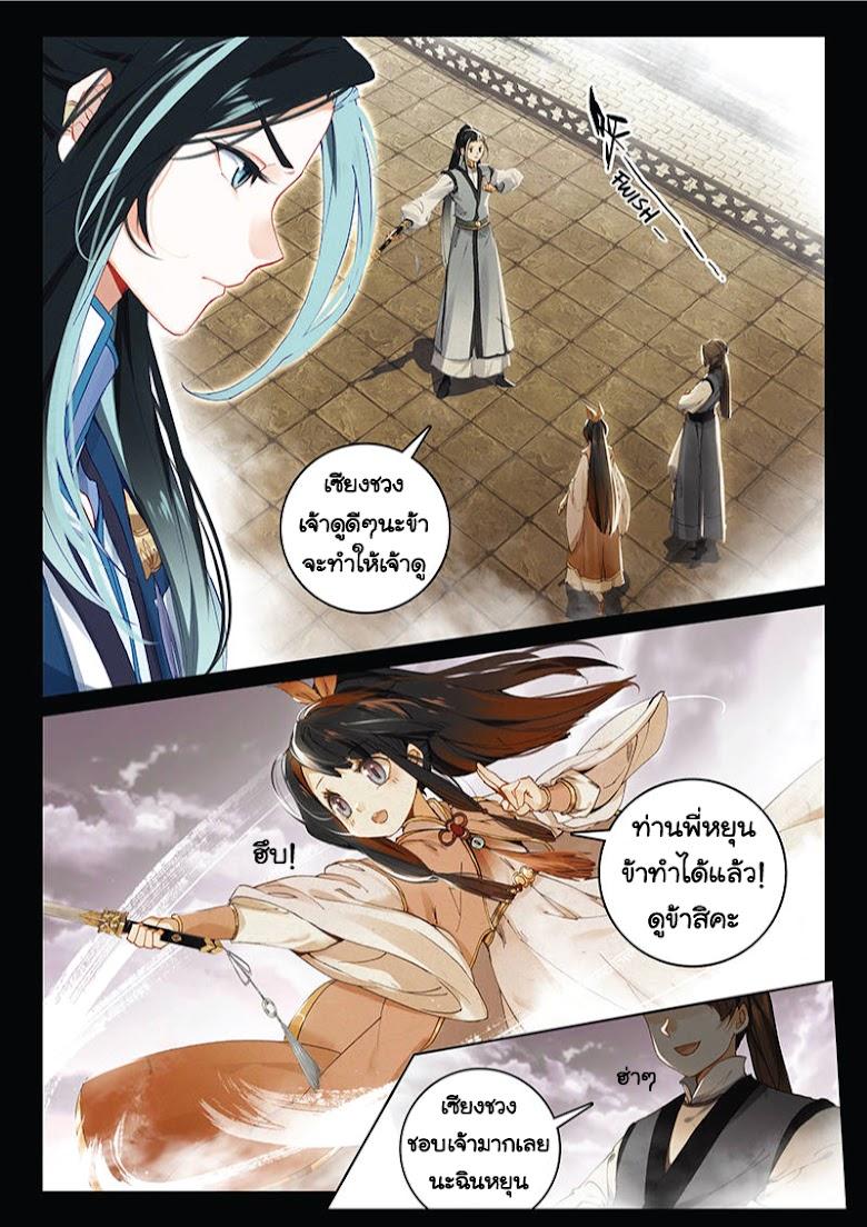 Seeking the Flying Sword Path - หน้า 4