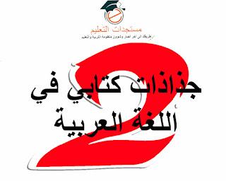تحميل جذاذات كتابي في اللغة العربية  المستوى الثاني وفق المنهاج الجديد