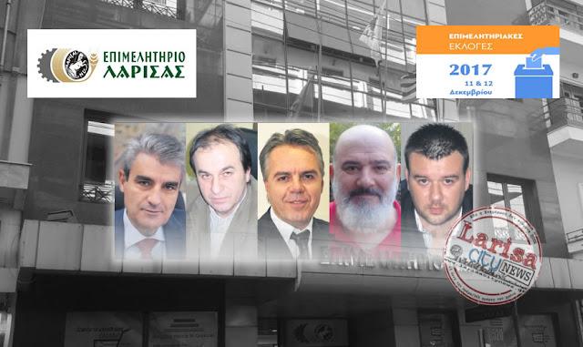 Ξεκίνησε η «κούρσα αντοχής» για τις εκλογές του Επιμελητηρίου Λάρισας - ΟΛΟΙ οι υποψήφιοι των 5 συνδυασμών