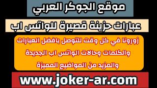 عبارات حزينه قصيره 2021 للواتس اب كلمات وحالات مؤثرة status sad for whatsapp - الجوكر العربي