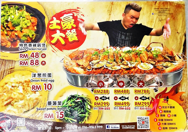 Fatt Kee Roast Fish Menu