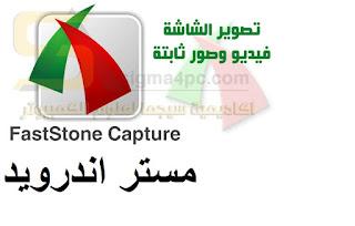 تحميل افضل برنامج تصوير الشاشة للكمبيوتر FastStone Capture مجانا مع السريال مدى الحياة