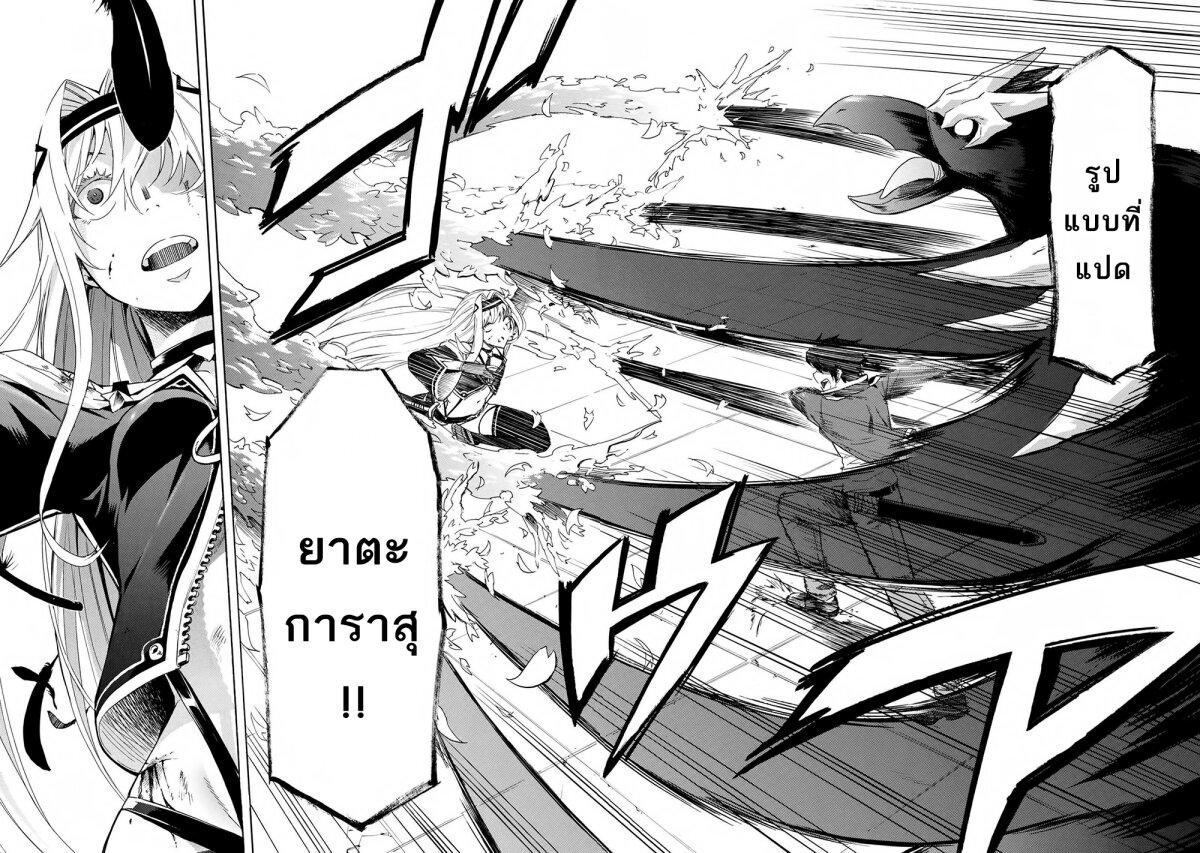 อ่านการ์ตูน Ichioku-nen Button o Renda Shita Ore wa Kizuitara Saikyou ni Natteita ตอนที่ 3 หน้าที่ 20
