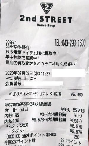 セカンドストリート おゆみ野店 2020/7/9 のレシート
