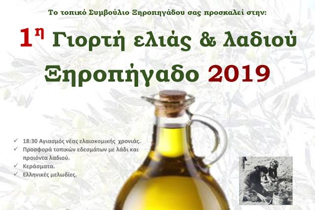 «1η Γιορτή Ελιάς & Λαδιού» 2019 στο Ξηροπήγαδο