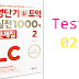 Listening Short Term New TOEIC Practice Volume 2 - Test 02