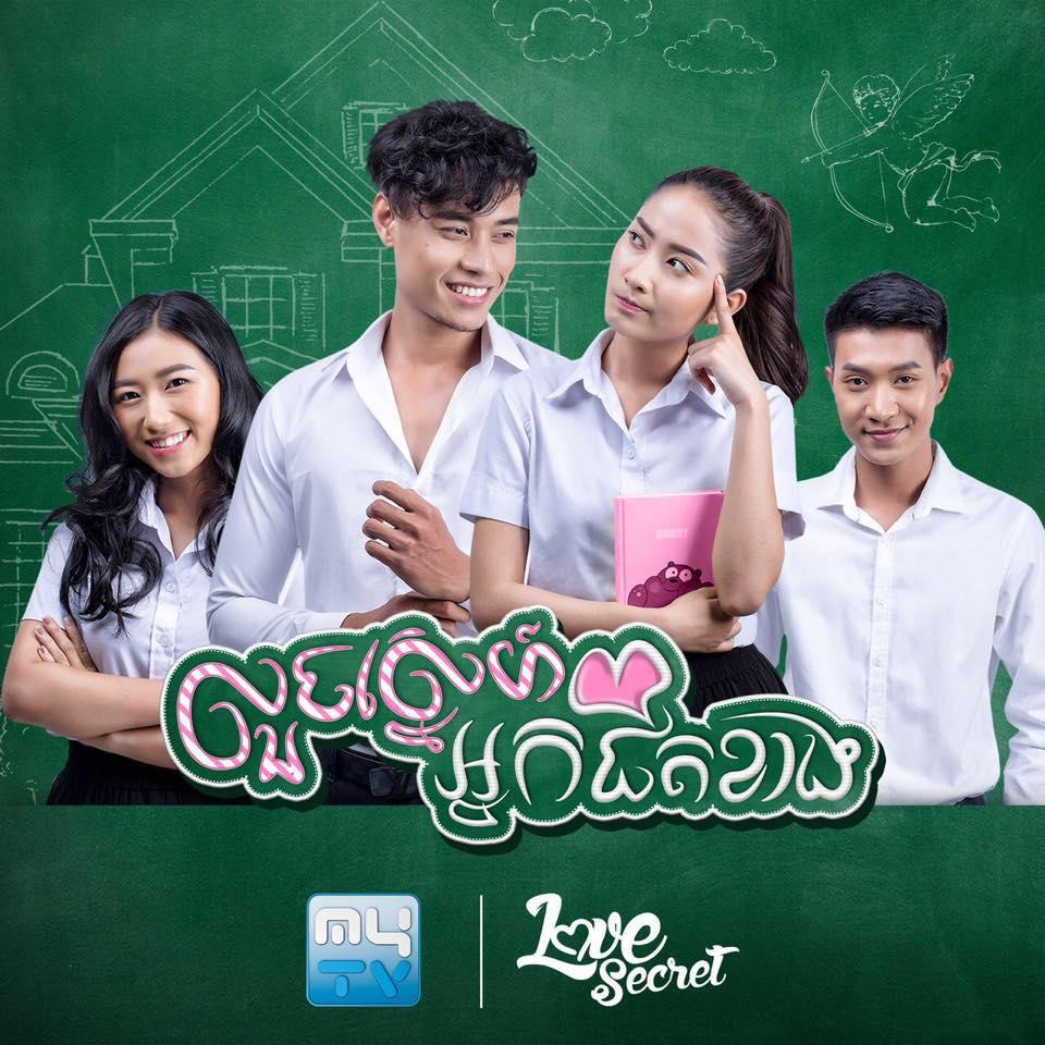 Neighbor Love [15 End] / MyTV Love Secret