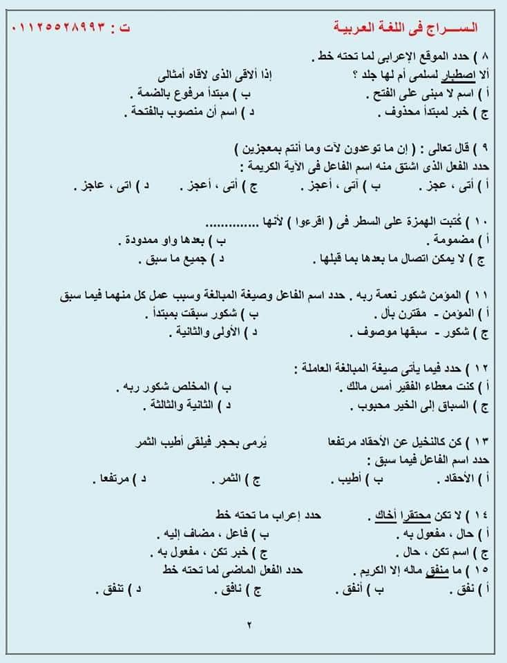 مراجعة النحو كاملاً للثانوية العامة الاستاذ عبدالله الشهاوي 13