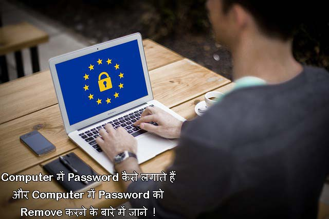 Computer में Password कैसे लगाते हैं और Computer में Password को Remove करने के बारे में जाने
