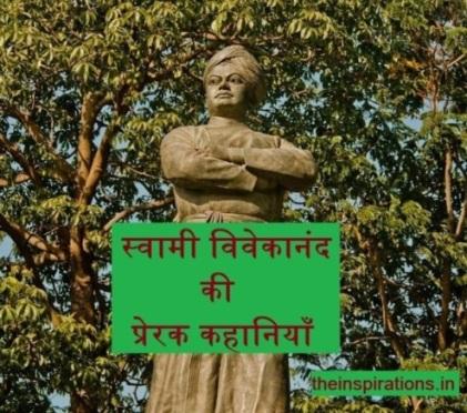 Inspiring stories of Swami Vivekananda / स्वामी विवेकानंद की प्रेरक कहानियाँ
