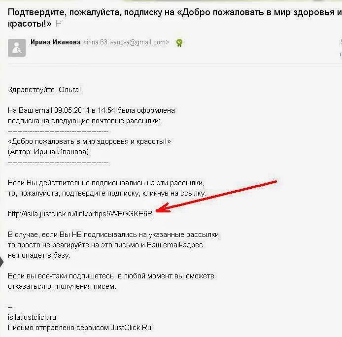 http://www.iozarabotke.ru/2014/05/kak-podtverdit-podpisku-na-rassylku-i-beliy-list-na-pochte.html