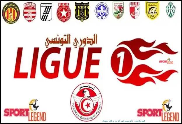 الدوري التونسي ..عائق وحيد يفصل الترجي عن الفوز بالبطولة